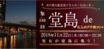 【大阪府堂島の恋活パーティー】株式会社ラヴィ(コンサル)主催 2018年11月22日