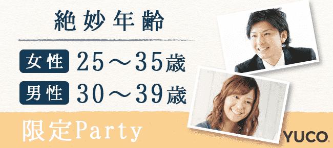 絶妙年齢☆男性30~39歳女性25~35歳限定婚活パーティー@渋谷 11/4