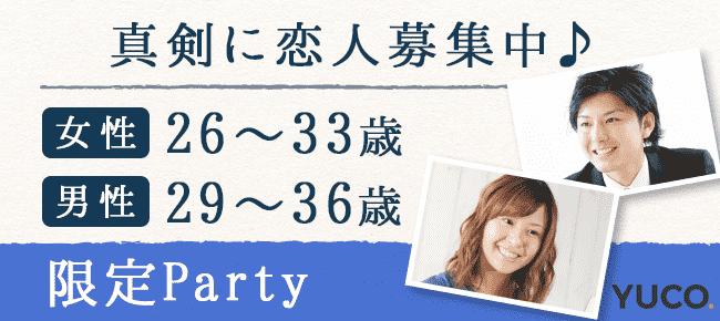 真剣に恋人募集中♪女性26~33歳、男性29~36歳限定婚活パーティー@渋谷 11/28