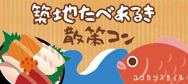 【平日休みのかた必見】《今が見頃!コスモス&冬桜を見に行こう♪》さらに!日本の台所「築地」にて食べ歩き散策も♪