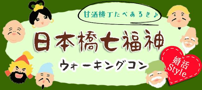 【同年代のかたと出会える♪】 《婚活イベント初参加のかたにおすすめ♪》 日本橋七福神巡り&食べ歩き散策コン!