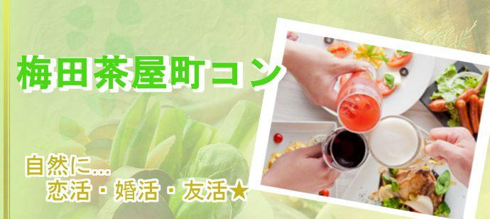 【梅田茶屋町開催】飲み放題&韓国料理を楽しみながら・・・グループトークで盛り上がろう☆