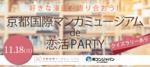 【京都府烏丸の恋活パーティー】街コンジャパン主催 2018年11月18日