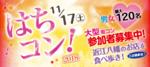 【滋賀県滋賀県その他の恋活パーティー】はちまん青年経営者会主催 2018年11月17日