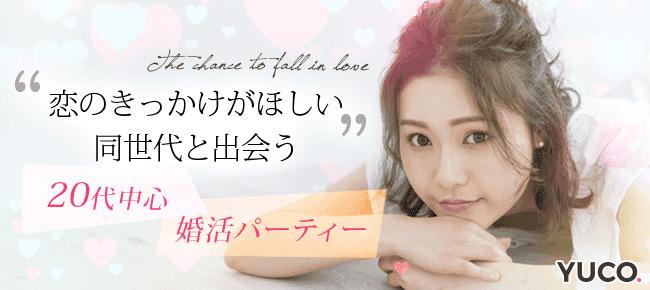恋のきっかけがほしい☆同世代と出会う婚活パーティー《20代中心》@横浜 11/21