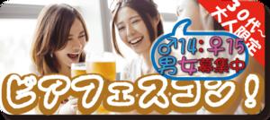 【石川県金沢の恋活パーティー】カジュアルイベンツ主催 2018年10月26日