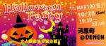 【京都府河原町の恋活パーティー】スマートパーティー主催 2018年10月28日