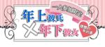【山形県山形の恋活パーティー】街コンALICE主催 2018年11月24日