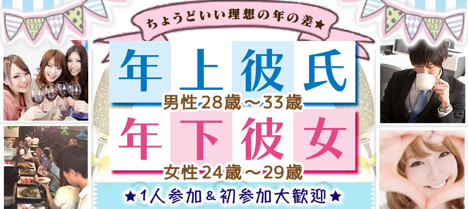 ◇横浜◇【男性28~33才/女性24~29才】年上彼氏×年下彼女☆理想の年の差コン☆ギュッと絞った年齢層で恋に繋がりやすい★