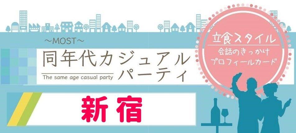 ◆新宿◆【クリスマス】【若者街コン】 おしゃれなお店で50種類のお酒飲み放題×美味しいお料理つき 男性:22-32歳、女性:20-29歳【MOST】