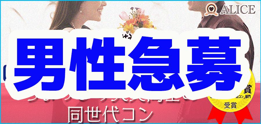 【福岡県博多の恋活パーティー】街コンALICE主催 2018年11月25日