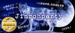 【愛知県栄の体験コン・アクティビティー】アニスタエンターテインメント主催 2018年11月25日
