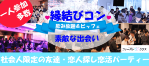 【熊本県熊本の恋活パーティー】ファーストクラスパーティー主催 2018年10月27日