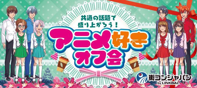 アニメ好きオフ会【友達作り・社会人サークル】