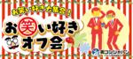 【東京都渋谷のその他】街コンジャパン主催 2018年10月20日