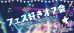 【東京都新宿のその他】街コンジャパン主催 2018年10月20日