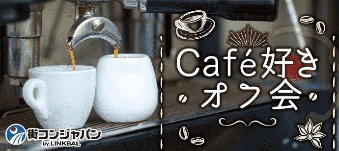 【開催確定!】カフェ好きオフ会【友達作り・社会人サークル】