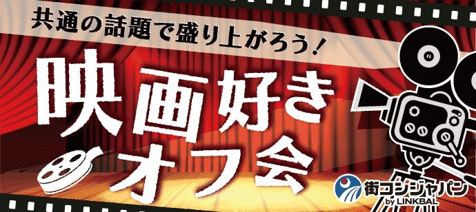 映画好きオフ会【友達作り・社会人サークル】