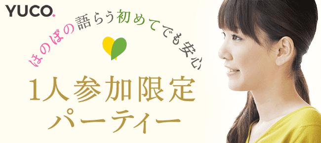 ほのぼの語らう♪1人参加限定婚活パーティー~20代・30代限定編 @渋谷 11/18