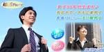 【東京都渋谷の婚活パーティー・お見合いパーティー】東京夢企画主催 2018年11月17日