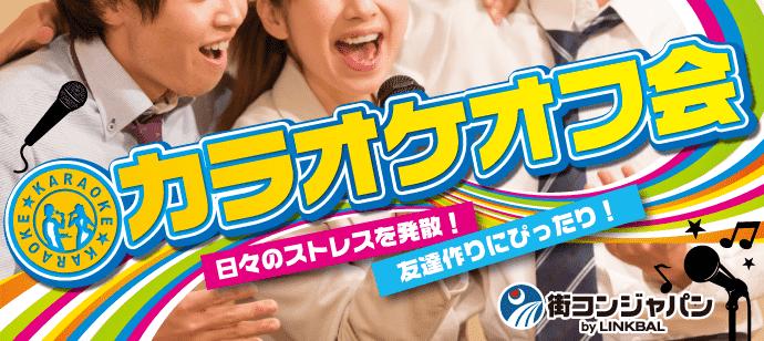 カラオケオフ会♪【友達作り・社会人サークル】