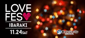 【茨城県水戸の恋活パーティー】有限会社エーブイアール主催 2018年11月24日