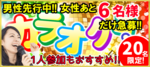 【東京都新宿の体験コン・アクティビティー】街コンkey主催 2018年11月13日