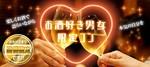 【千葉県千葉の恋活パーティー】アニスタエンターテインメント主催 2018年11月18日