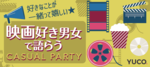 【東京都恵比寿の婚活パーティー・お見合いパーティー】Diverse(ユーコ)主催 2018年11月17日