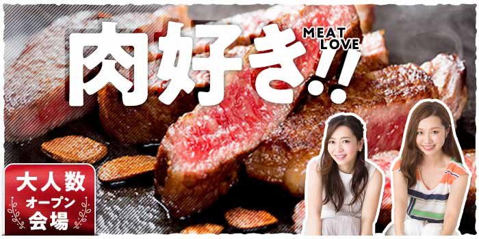◆食事はお肉が中心!肉バル・焼肉・BBQ…肉好き特集