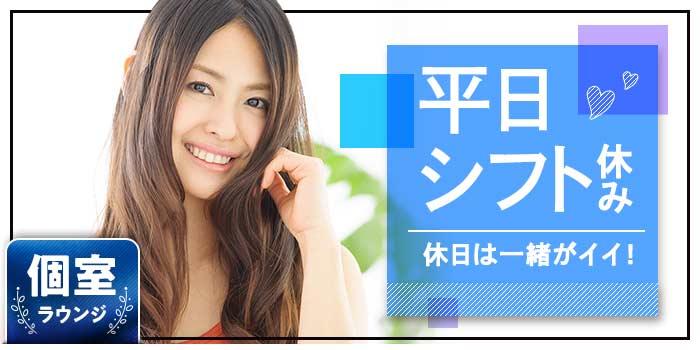 【愛知県名駅の婚活パーティー・お見合いパーティー】シャンクレール主催 2018年11月9日