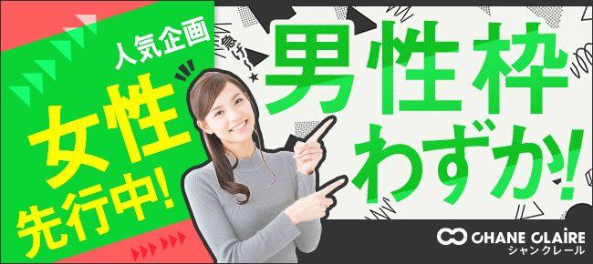 【東京都池袋の婚活パーティー・お見合いパーティー】シャンクレール主催 2018年11月9日