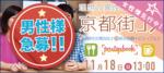 【京都府河原町の恋活パーティー】パーティーズブック主催 2018年11月18日