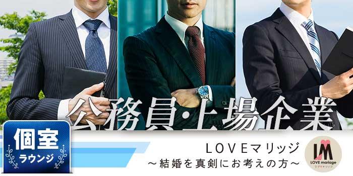 【LOVEマリッジ】お仕事を頑張る魅力的男性編