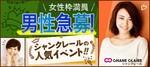 【東京都新宿の婚活パーティー・お見合いパーティー】シャンクレール主催 2018年11月13日