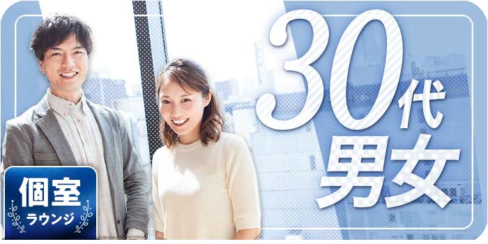 【東京都日本橋の婚活パーティー・お見合いパーティー】シャンクレール主催 2018年11月15日