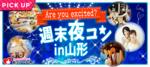 【山形県山形の恋活パーティー】街コンいいね主催 2018年11月3日