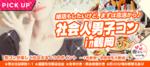 【山形県鶴岡の恋活パーティー】街コンいいね主催 2018年11月3日
