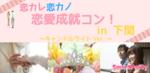 【山口県下関の恋活パーティー】スマートパーティー主催 2018年10月24日