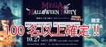 【静岡県静岡の恋活パーティー】株式会社静岡リリース主催 2018年10月27日