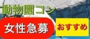 動物園~プレミアム街コン~秋のスペシャル企画~