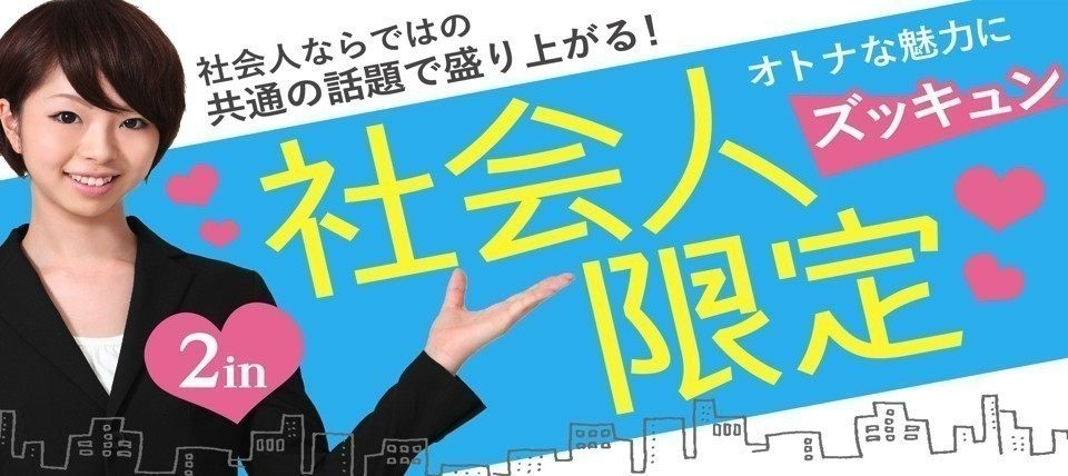 11月16日(金)素敵な大人の社会人限定コンin岡山〜初参加・一人参加に大人気★社会人同士だからこそできる話もたくさん〜