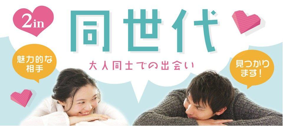 11月14日(水)もっとも出会えて気軽に話せる企画!25歳からの同世代コンin岡山〜一人参加・初参加大歓迎!会話が弾んで仲良くなれる★着席&複数席替え♪♪〜