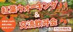 【京都府河原町の恋活パーティー】株式会社SSB主催 2018年11月25日