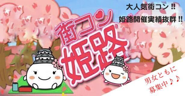 11月25日(日)第134回街コン姫路@20代限定〜20代だからこそ盛り上がる!同世代の素敵な出会い〜