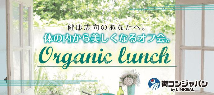 【開催確定!】Organic lunch【オフ会・友達作り】