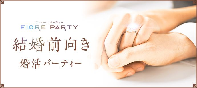 いつまで待つ?婚活始めるなら今!初心者おススメ☆婚活パーティー@福岡/天神