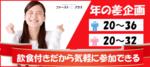 【愛媛県松山の恋活パーティー】ファーストクラスパーティー主催 2018年10月27日