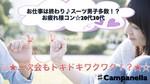 【宮城県仙台の恋活パーティー】campanella主催 2018年10月26日