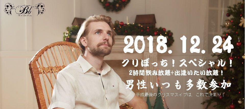 【北海道札幌市内その他の恋活パーティー】Bb Sapporo主催 2018年12月24日